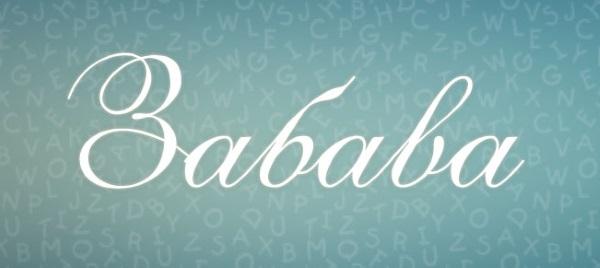 Имена для девочек – редкие, красивые, по святцам в православии, современные, русские, мусульманские. Значение имени