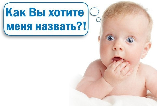 Имена для мальчиков редкие и красивые - значение и судьба. Современные русские, мусульманские, по святцам, церковному календарю