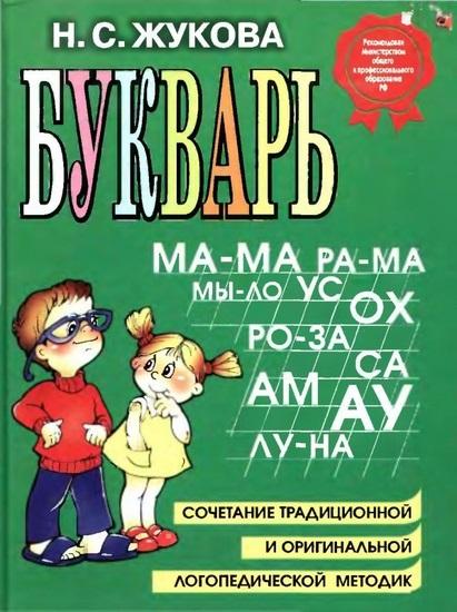 Как научить ребенка читать? Учимся читать по слогам, азбука-самоучка и видео уроки для детей 4, 5, 6, 7 лет