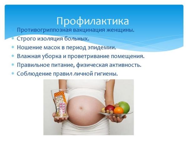 Температура при беременности на ранних сроках, во втором, третьем триместре, Какая должна быть и как сбивать