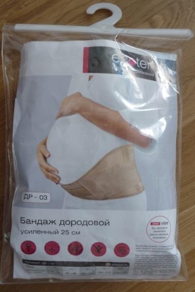 Бандаж для беременных. Какой выбрать, как правильно носить универсальный, дородовой, послеродовой, трусы, пояс-бандаж, поддерживающий