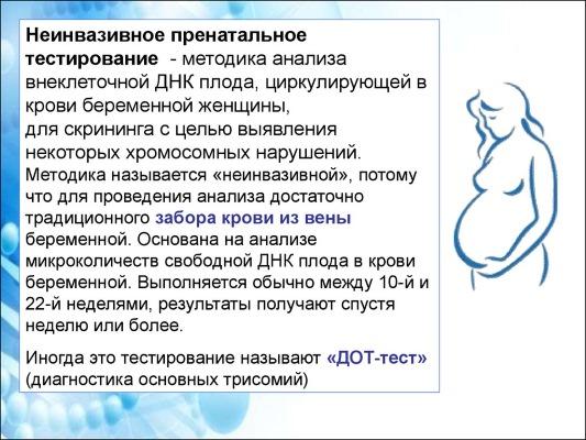 КТР плода по неделям. Таблица беременности, размеры эмбриона, нормы и отклонения