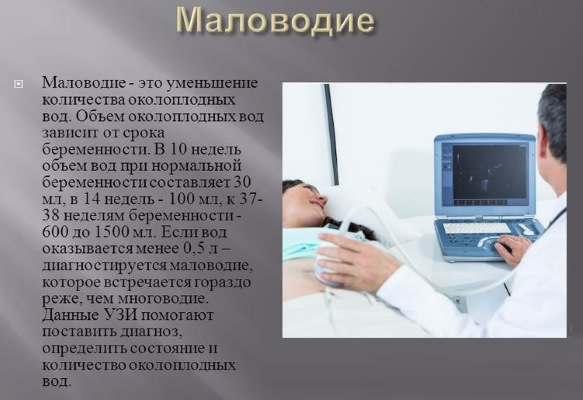 Маловодие при беременности: причины и последствия, чем опасно для ребенка умеренное, выраженное. Лечение