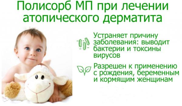 Полисорб. Инструкция по применению детям при аллергии, ротовирусе, рвоте, поносе, для очищения организма. Дозировка, как разводить и принимать