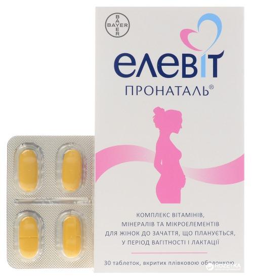 Витамины при планировании беременности для женщин. Какие лучше принимать для зачатия, общеукрепляющие, при бесплодии