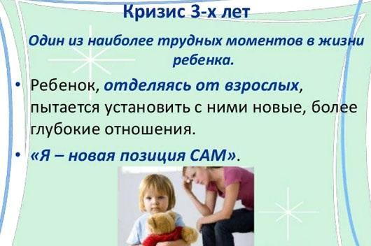 Кризис трех лет у ребенка. Как проявляется, что делать родителям. Психология, Комаровский
