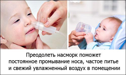 Насморк у ребенка месячного, годовалого. Как быстро вылечить затяжной, аллергический, вирусный. Ингаляции, лекарства