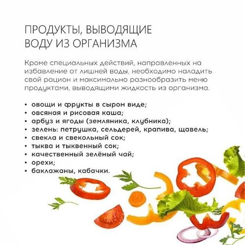 Продукты, выводящие жидкость из организма, при беременности, для похудения. Какие задерживают жидкость