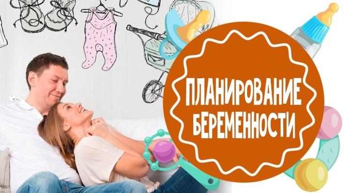 Витамины для зачатия ребенка для мужчин и женщин. Как принимать при планировании