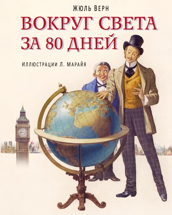 Книги о путешествиях и путешественниках для детей иллюстрированные