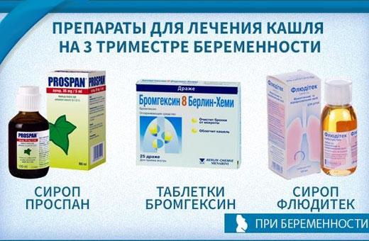 Средства от кашля при беременности. Народные, аптечные препараты, процедуры