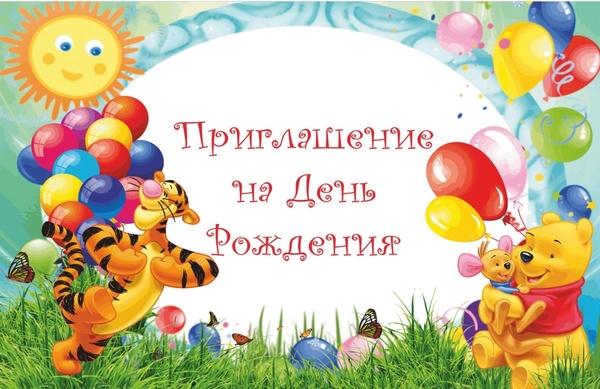 Приглашение на День рождения ребенка. Шаблоны распечатать для мальчика, девочки, черно-белые, раскраски. Как оформить