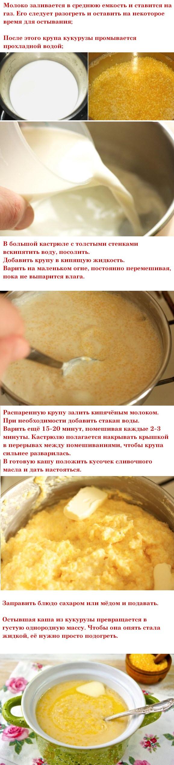 Кукурузная каша на молоке. Польза для детей и взрослых, рецепт пошагово с фото