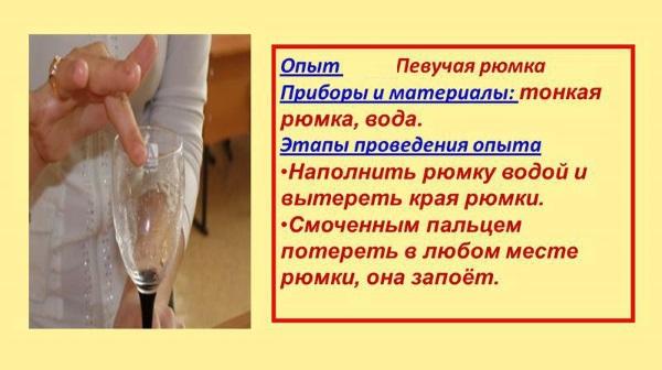 Опыты для детей по физике в домашних условиях. Инструкции с объяснениями