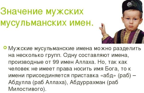 Самые красивые мужские имена в России, мире, Исламе, Америке, по мнению женщин