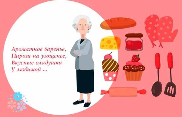 Стишки про бабушку для малышей короткие, трогательные от внучки, внука, на ДР, смешные
