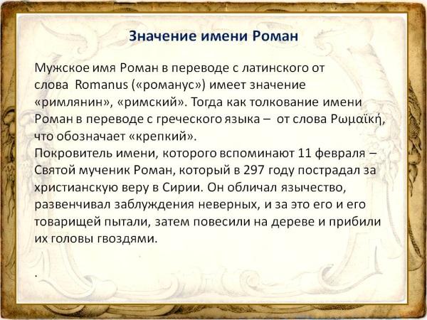 Самые популярные имена в России мужские и женские. Статистика по данным ЗАГС