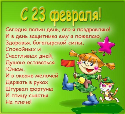 Стихи про папу от дочки короткие на 23 февраля, с Днем рождения, юбилей, в детский сад