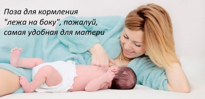 Кормление новорожденных грудным молоком. Количество, сколько раз в день, нормы и правила по времени