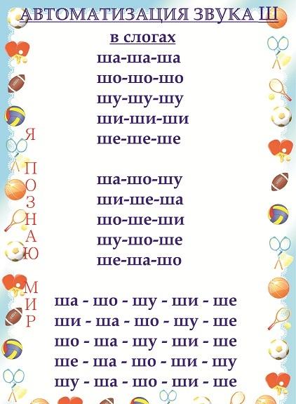 Постановка звука Ш у детей 3-4-5-6 лет, с ОНР, ЗПР, автоматизация. Видео