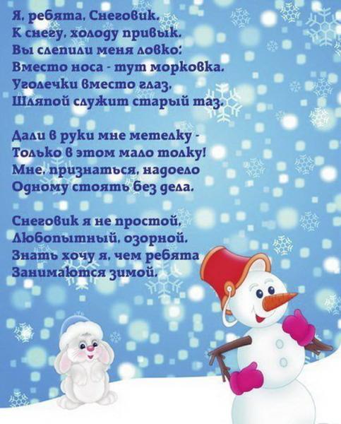Cтихи про зиму для детей 3-4-5-6-7 лет в детском саду, короткие для заучивания наизусть