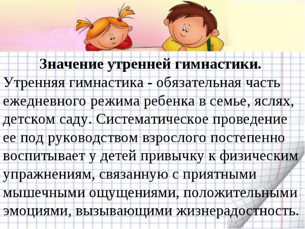 Утренняя зарядка для малышей 2-3-4 лет под музыку, в стихах с движениями, в детском саду. Видео