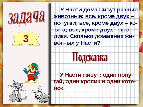 Задачи на математическую логику для детей дошкольников, 1-7 класса