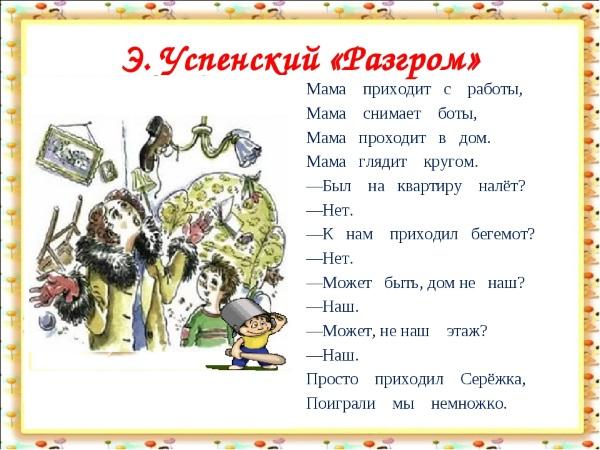 Детские поэты для дошкольников 3-7 лет. Современные писатели, их произведения
