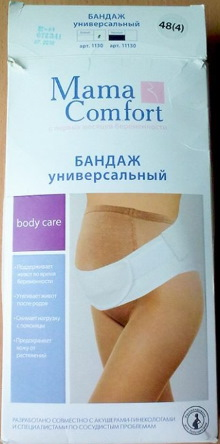 Универсальный бандаж для беременных. Отзывы, цены, как одевать, какой лучше