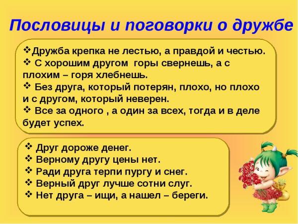 Поговорки о дружбе, пословицы для детей, друзей, разных народов