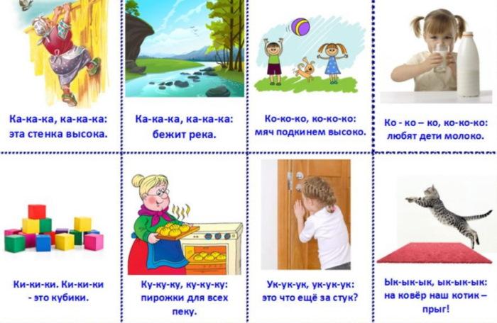 Скороговорки для хорошей дикции и речи детей. Логопедические упражнения, постановка звуков