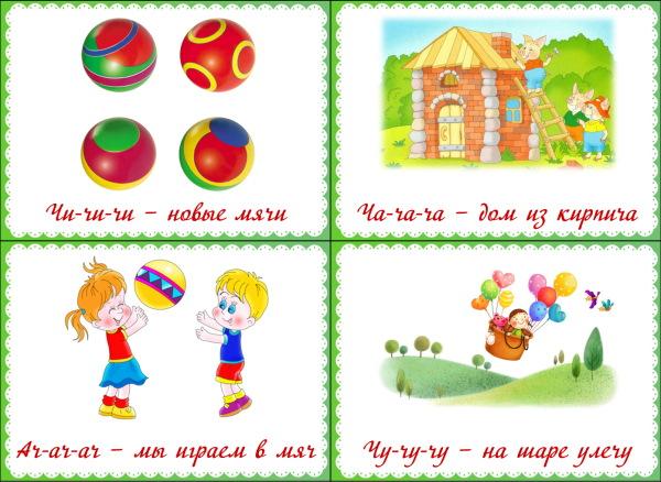 Чистоговорки для детей 2-3-4-5-6-7 лет, на звук р-л-ш-с-ж-з-к-ч-т про осень, зиму, животных, транспорт, насекомых, овощи, фрукты, семью