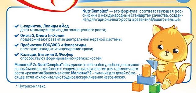 Малютка смесь для новорожденных 1-2-3-4. Отзывы, инструкция по применению, состав
