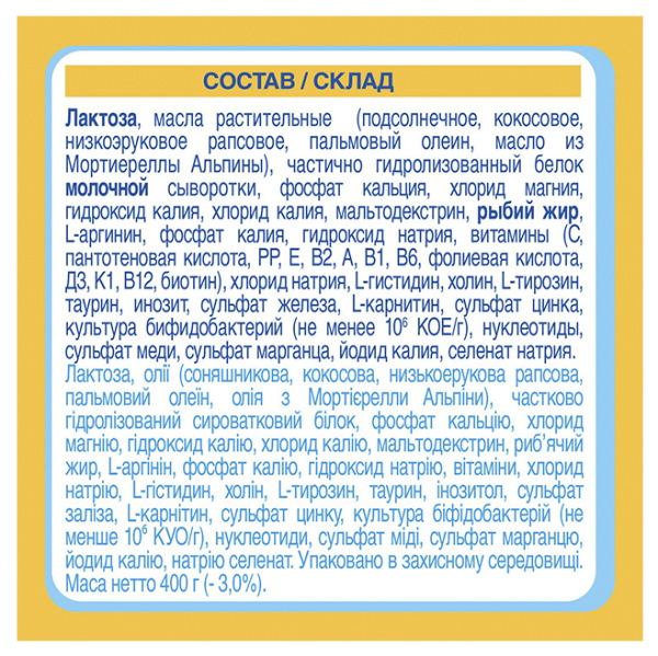 Нан (NAN) Гипоаллергенный 1-2-3. Отзывы, состав смеси, таблица, цена