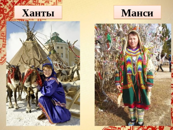 Народы России и их традиции для детей. Презентация, доклад 1-2 класс